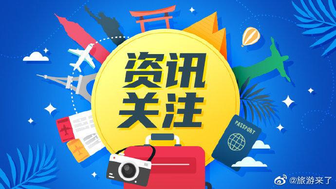 #资讯关注# 【#五一假期全国发送旅客2.67亿人次#】5月1日