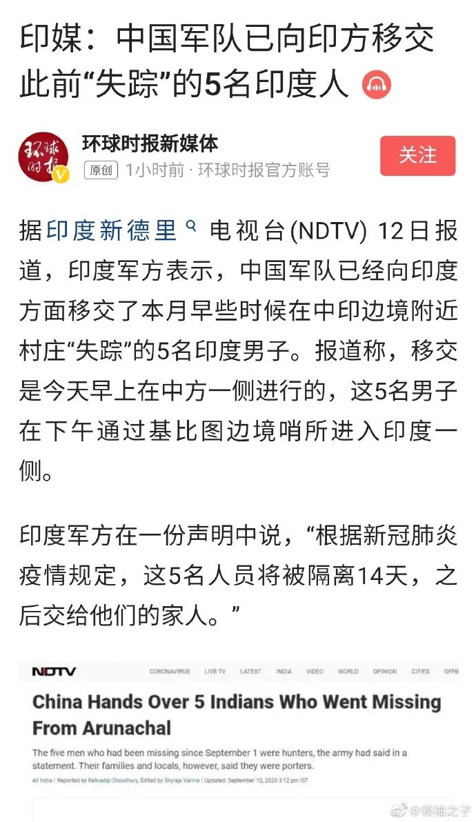 这就是中国人的宽大胸怀,印度人要学会感恩[哼] #印度对中国公民实施更严格签证规定##印度军事##新闻联播新主播宝晓峰# 