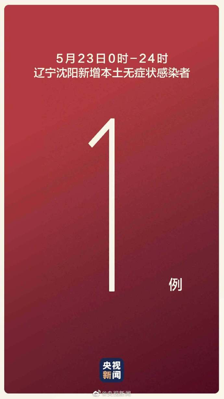 【#沈阳新增1例本土无症状#】5月23日0时至24时,辽宁省无新增新冠肺炎确诊病例;新增1例本土无症状感染者,为沈阳市报告。(总台央视记者李承泽) 