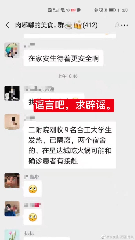 #安徽新增3例本土确诊#  合工大赶紧辟谣啊,微信截图满天飞了[怒]  不信谣不传谣。 图片我打上文字了,本人不负任何责任。 