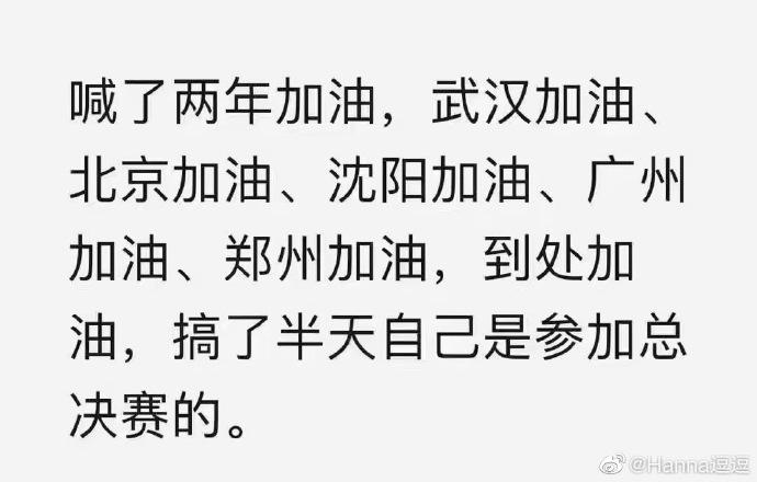 #南京新增6例本土无症状#加油 