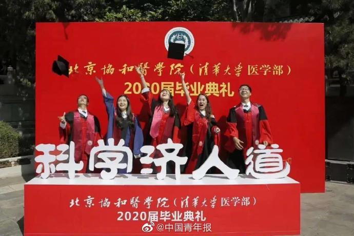 """#未来你好##云上毕业季#【协和医学院毕业典礼,这些嘉宾够排面!】2020年的毕业典礼注定独特,对于医学毕业生们更是如此。6月30日,北京协和医学院2020届毕业典礼举行,560名博士毕业生、509名硕士毕业生和194名学士毕业生共同""""云上""""毕业。因疫情原因,协和医学院取消毕业生学位授予仪式,设置20个分 """