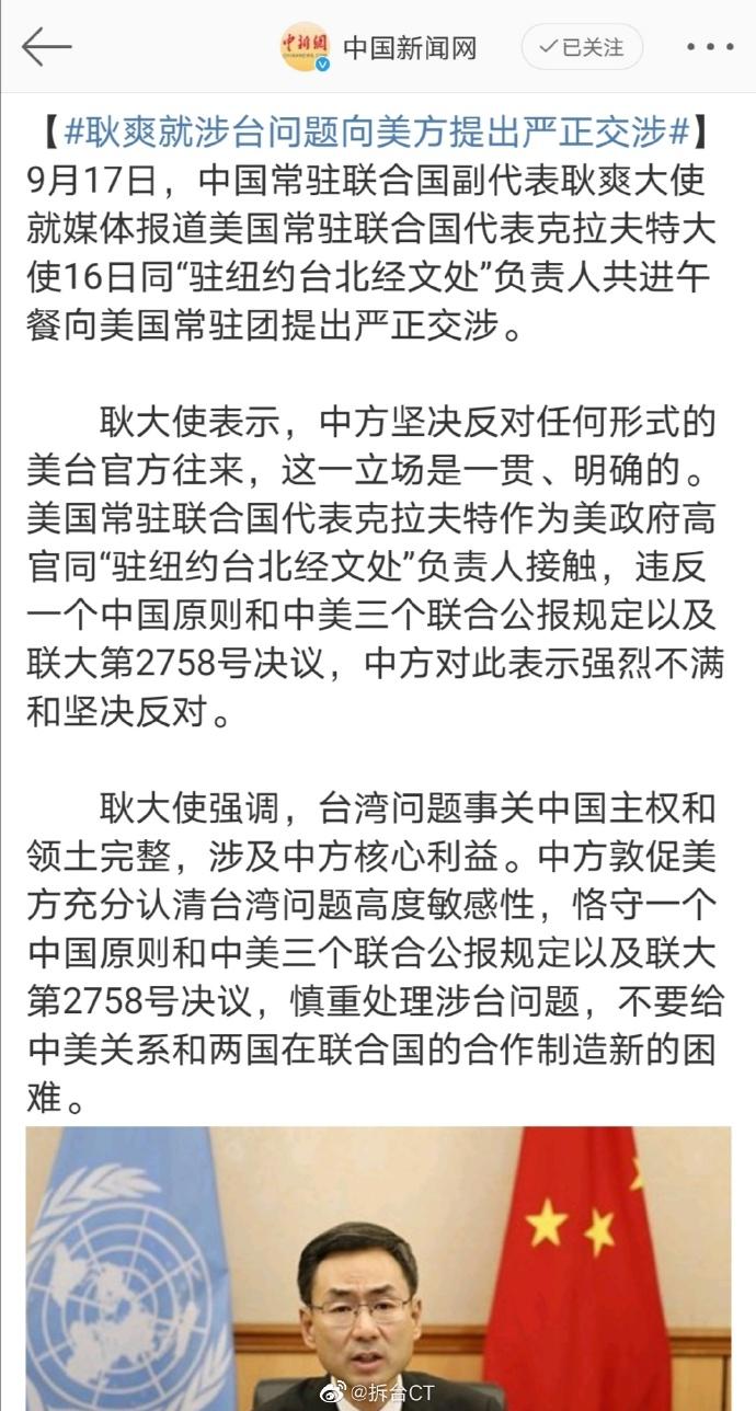 #耿爽就涉台问题向美方提出严正交涉#  台湾问题是中国的内政,这是中国小孩子都懂的问题。  怎么个美国官员长这么大了,连个孩子都不如?  有事没事就往台湾跑。  有那闲工夫,多关注关注国内疫情不行吗?  [怒][怒][怒] 