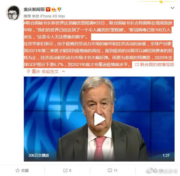 """【视频:#联合国秘书长称世界达到痛苦里程碑#】 29日,联合国秘书长古特雷斯在视频致辞中称,""""我们的世界已经达到了一个令人痛苦的'里程碑'。""""新冠病毒已致100万人丧生,""""这是令人无法想象的数字""""。 经济学家们表示,由于疫情对劳动力市场的破坏和经济活动的放缓,全球产出要到2021年第二季度才 """