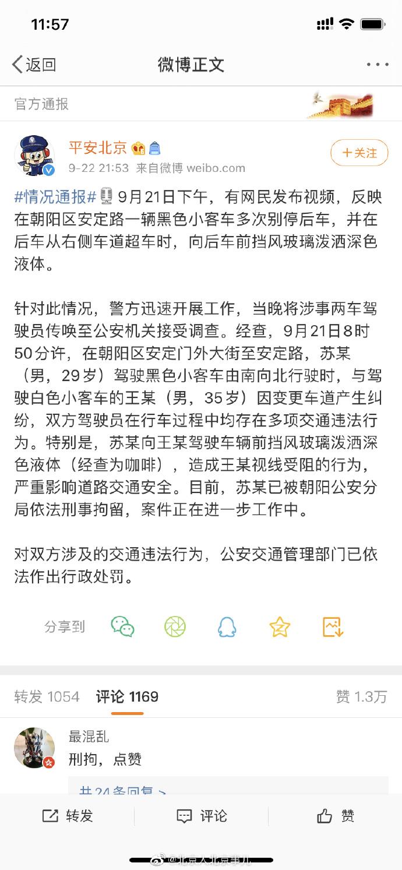 #扔后车满窗饮料男子被刑拘#9月21日下午,有网民发布视频,反映在北京朝阳区安定路一辆黑色小客车多次别停后车,并在后车从右侧车道超车时,向后车前挡风玻璃泼洒深色液体!#警方通报男子扔后车满窗饮料# 
