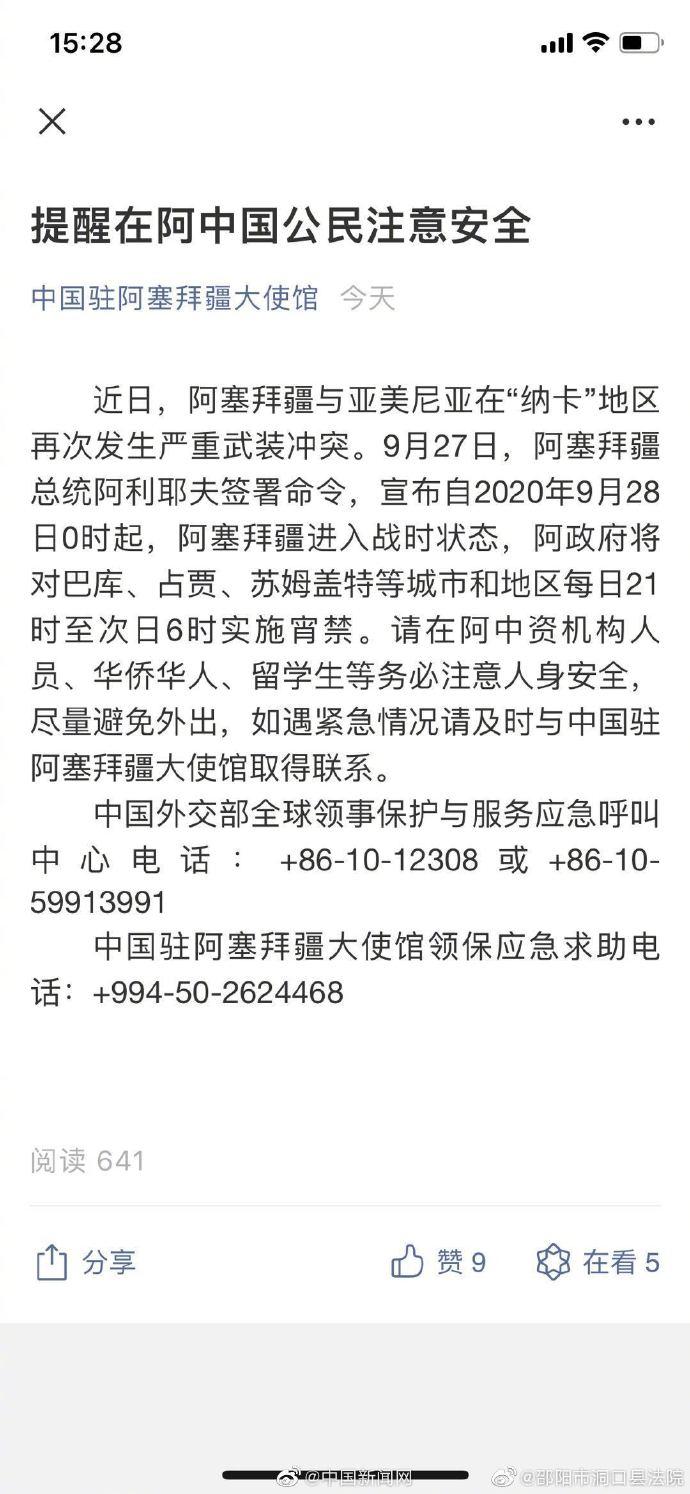 """【#中国驻阿塞拜疆大使馆发布安全提醒#:注意人身安全,尽量避免外出】据中国驻阿塞拜疆大使馆消息,近日,阿塞拜疆与亚美尼亚在""""纳卡""""地区再次发生严重武装冲突。    请在阿中资机构人员、华侨华人、留学生等务必注意人身安全,尽量避免外出,如遇紧急情况请及时与中国驻阿塞拜疆大使馆取得联系。 """