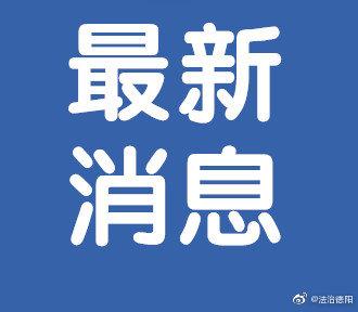 【#内蒙古新增本土确诊3例#】12月6日7时至12月7日7时,内蒙古自治区报告满洲里市新增本土确诊病例3例(均为之前确诊病例的密切接触者或密切接触者的密切接触者,均在集中隔离人员中检出)。截至12月7日7时,#内蒙古现有本土确诊26例#、疑似病例1例、无症状感染者2例,均在满洲里市定点医院进行隔离治疗 