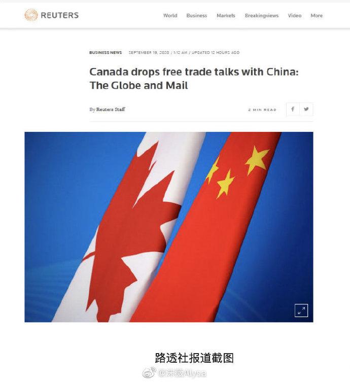 #加拿大放弃与中国的自由贸易谈判# 全球贸易逐渐碎片化已经很明显了,加上新冠疫情的催生作用,全球贸易自由一体化进程已渐荡然无存。  加拿大放弃与中国的自由贸易谈判也说明了加拿大是铁了心的追随美国,是自然而然的事情。但他们非要摆出一副嘴脸,是反受了中国逼迫才做出的这个决定,这就有点让人 