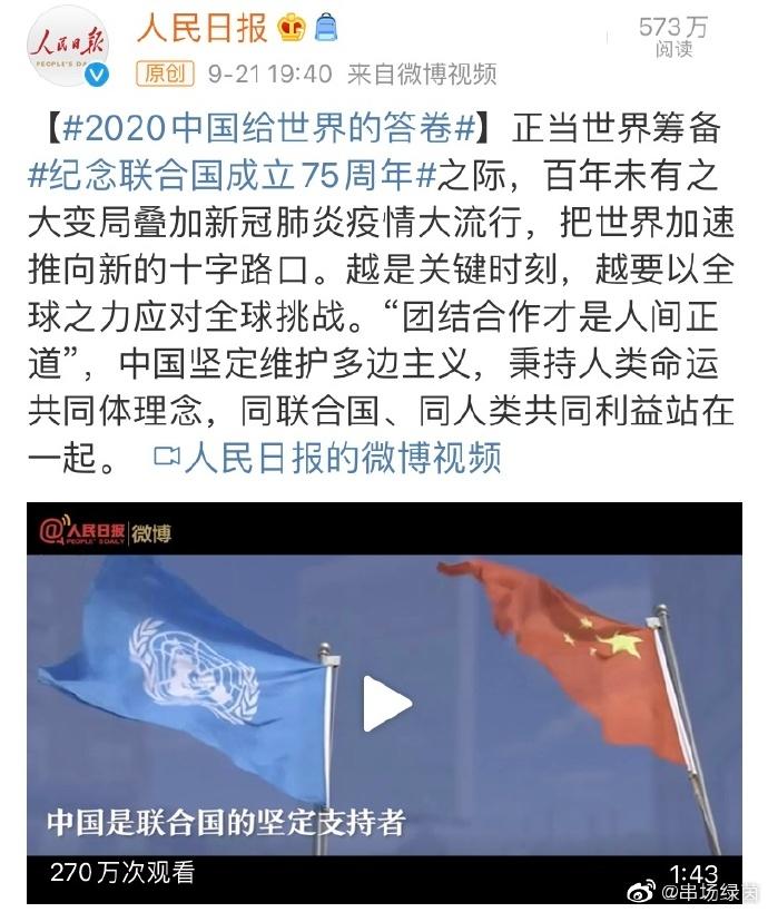 #2020中国给世界的答卷#2020注定是人类历史上极不平凡的一年,面对全球新冠疫情大流行,中国使疫情在短时间内得到控制,为世界各国抗疫提供了经验,争取了时间。中国秉持人类命运共同体理念,向世界各国伸出了援助之手,体现了中国精神,中国力量,中国担当。 
