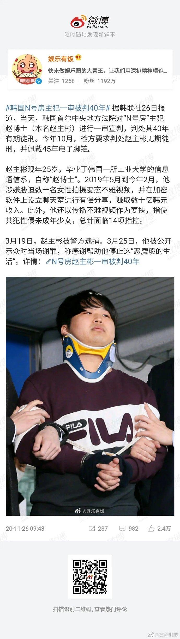 #韩国N号房主犯一审被判40年#  同是儒毒三国,我们现在真的落后了,JM的事砸到地上半天都听不到一声响[摊手] 