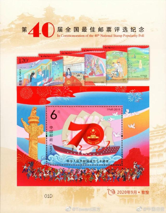 #中国首枚芯片邮票#好看啊!科技改变生活,祝祖国繁荣昌盛!!! 