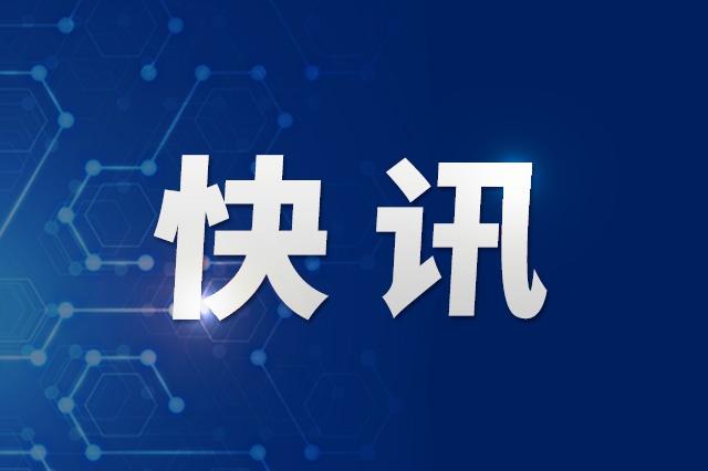 王道明同志任成都市人社局党组书记 提名局长