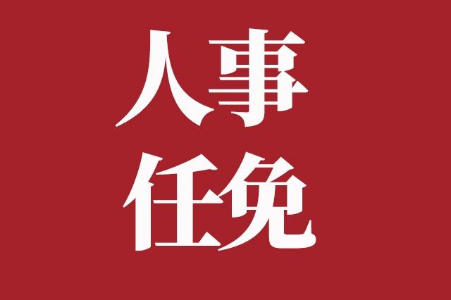 罗林任中共石渠县委书记