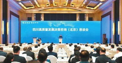 10月27日下午,四川高质量发展决策咨询(北京)恳谈会在北京举行。