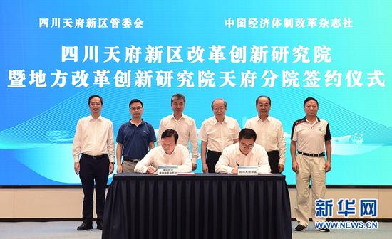 天府新区与中国经济体制改革杂志社签约共建改革创新研究院