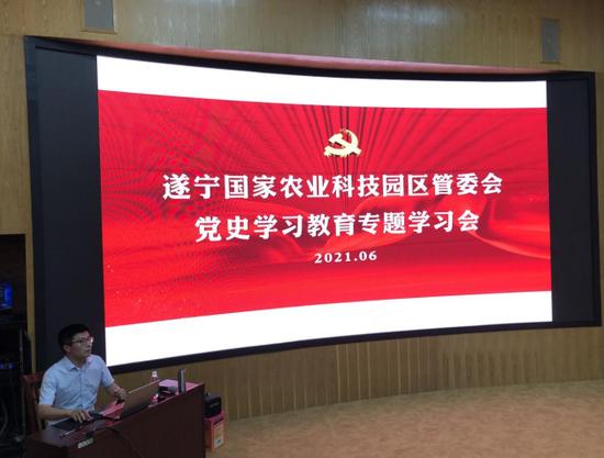 遂宁国家农业科技园区管委会召开党史学习专题会