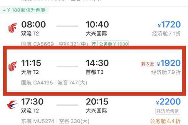 国航天府首航机票也开售啦!开航首日,天府机场连通北、上、广