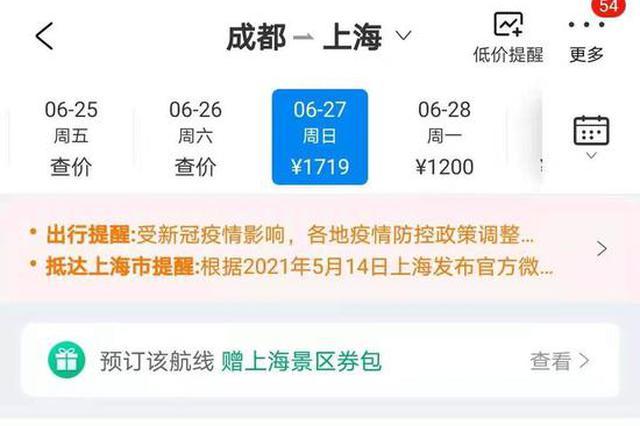 6月27日 东航天府机场首航航班信息来了
