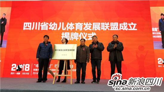 四川省幼儿体育发展联盟成立