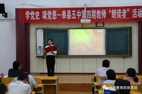 学党史 颂党恩——单县五中举办第四期教师朗读者活动
