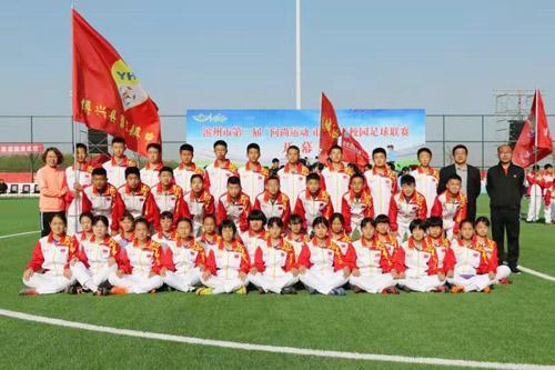 拥有4所全国校园足球特色学校 滨州偏远小镇是如何做到的(三)