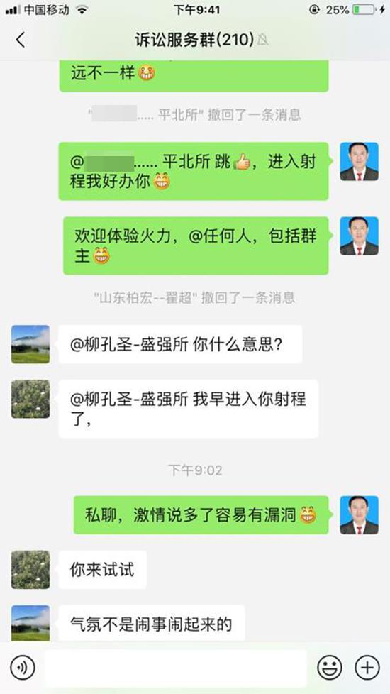 QQ群聊_律师因被移出群聊将法官群主告上法庭 聊天记录曝光__
