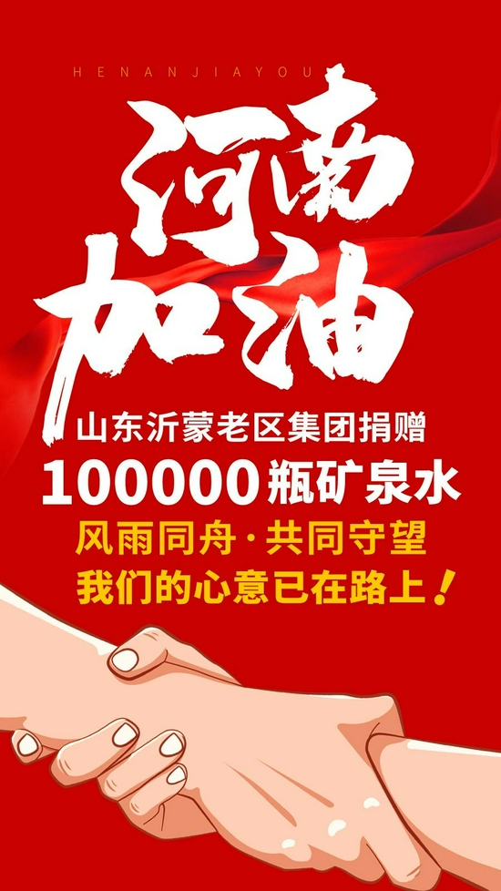 沂蒙老区集团紧急调拨、捐赠10万瓶矿泉水驰援河南