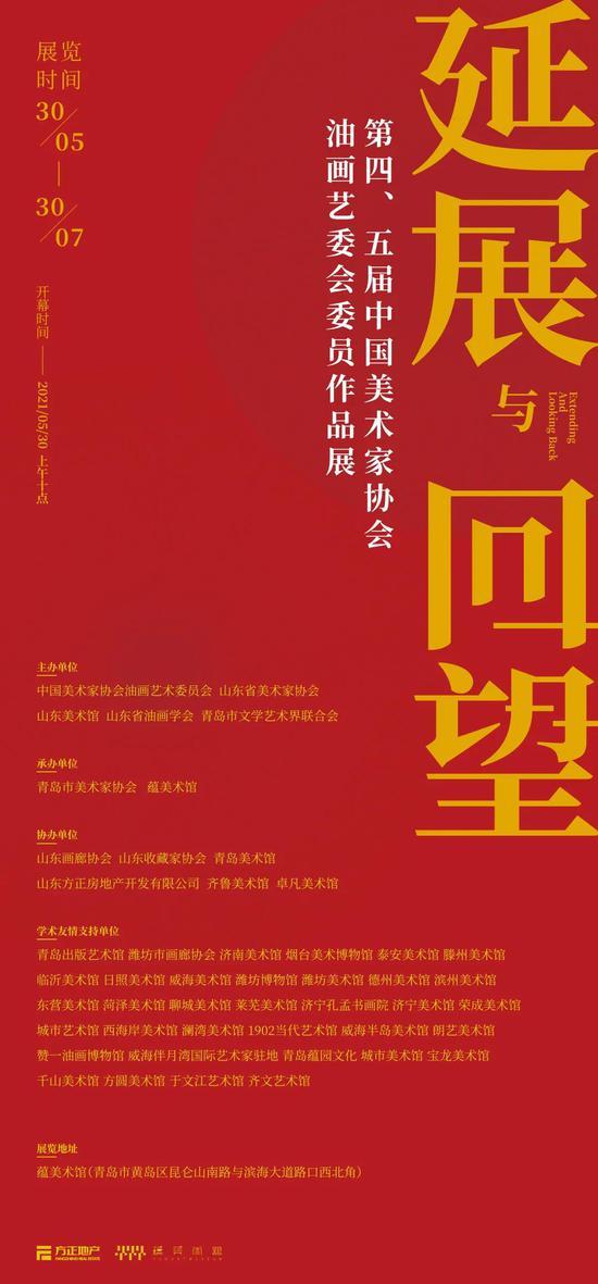 展览预告:延展与回望|第四、五届中国美术家协会油画艺术委员会委员作品展
