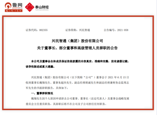 兴民智通多位高官离职,涉董事长、董事、副总经理等