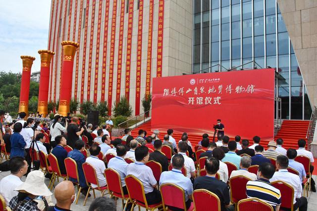 淄博傅山自然地质博物馆开馆仪式盛大举行