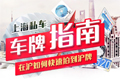 上海车牌拍卖