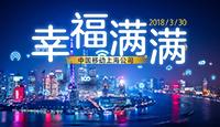 """上海移动加快推进""""提速降费"""" 带来幸福感满满的通信生活"""