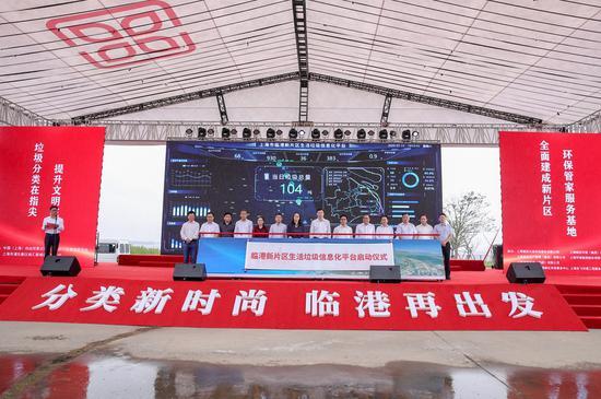 临港新片区生活垃圾信息化平台上线。本文均为 上海城投集团 供图
