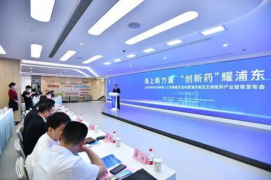 上海市新的社会阶层人士专题建言活动暨浦东新区生物医药产业智库发布会举办