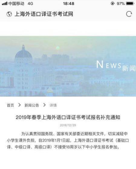 上海中口笔试真题_上海外语口译证书考试不接受18周岁以下中小学生报名_新浪上海 ...