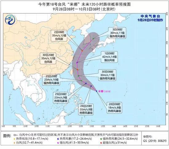 第18号台风米娜已生成 最大风力达8级