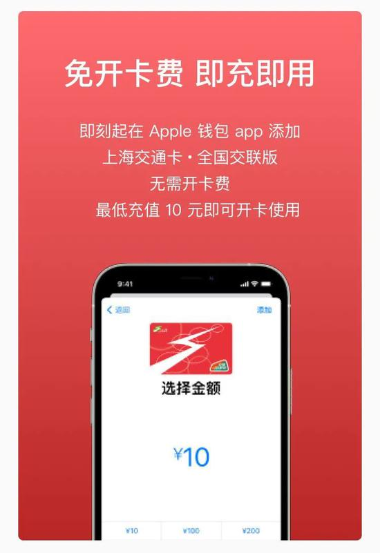 "Apple Pay今起支持""上海交通卡 全国交联版"""