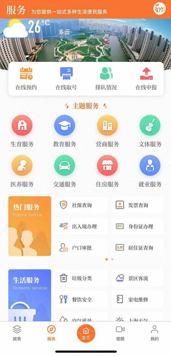 """普陀区融媒体中心全力打造的""""上海普陀""""APP也已正式上线。"""