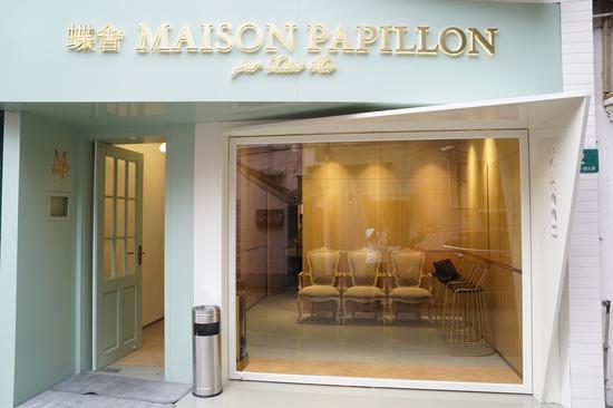 (创意法国料理餐厅蝶舍· MAISON PAPILLON par Chef XiaoHu也为中国餐厅周参与餐厅之一)