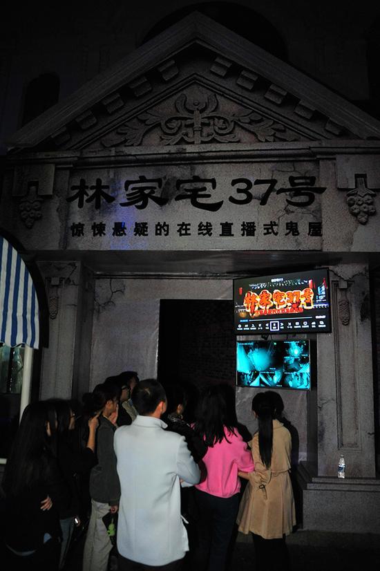 林家宅37号_2016上海欢乐谷万圣欢乐节游玩攻略_新浪上海_新浪网