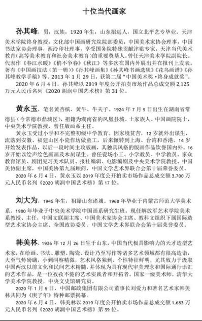 首届中国互联网艺术大会推介首批当代画家 何家英等在列