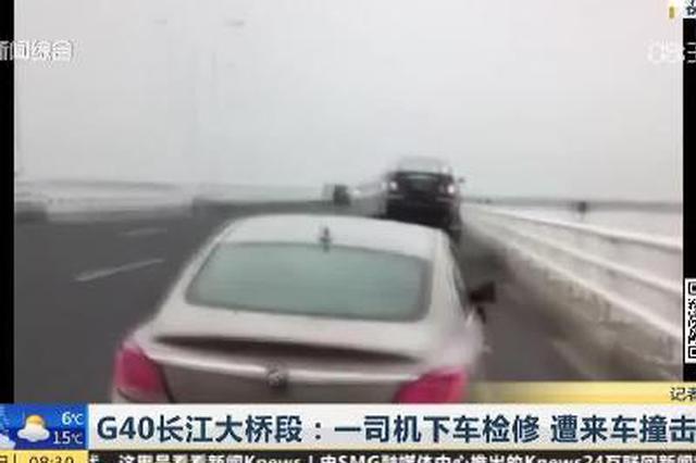 视频:G40长江大桥段一司机下车检修 遭后车撞击身亡