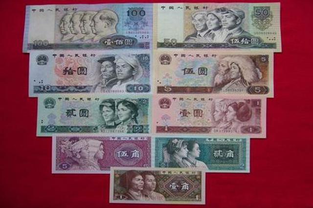 第四套人民币市场价翻番:1980版50元可卖3000元以上