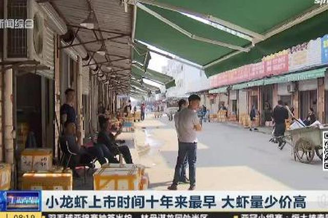 时令水产品走俏市场 小龙虾提早15天上市最高71元/斤
