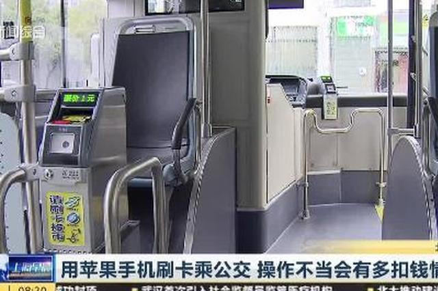 视频:市民用苹果手机刷卡乘公交 操作不当会多扣钱