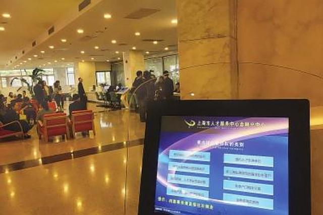上海启动全网预约 留学回国金融人才落户受理提速