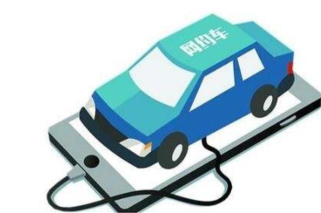 上海进行非法网约车整治行动 滴滴取消常态化补贴