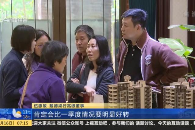 视频:二季度申城楼市有望回暖 房价总体稳定