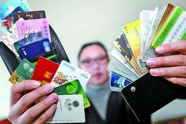 沪预付卡管理草案进入二审 影响兑付需提前30日公示