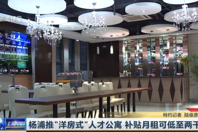 视频:杨浦推洋房式人才公寓 补贴月租可低至两千